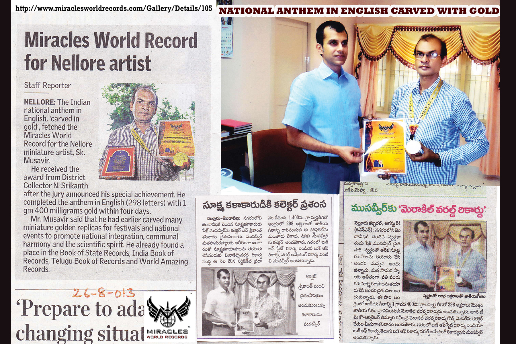 SK. MUSAVIR received miracles world records certificate by nellore  District Collector N. Srikanth