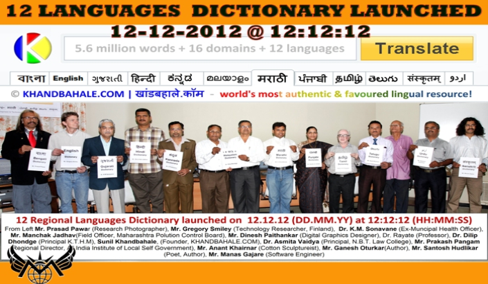 A00040,  12 LANGUAGES  DICTIONARY LAUNCHED  12-12-2012 @ 12:12:12
